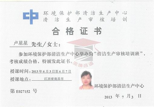 清洁生产合格证书