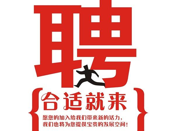 江西兆博工程咨询有限公司2014年招聘信