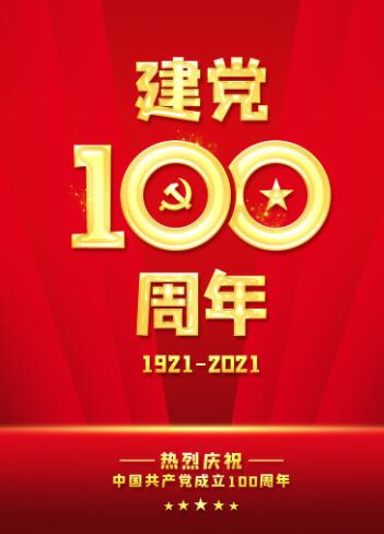 庆祝建党100周年!